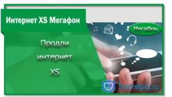 Подключение тарифа интернет xs
