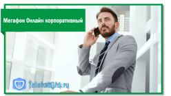 Подключение тарифа Онлайн корпоративный