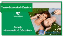 Тарифный план Мегафон Включайся Общайся
