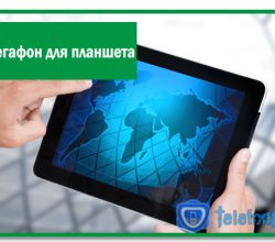 Интернет для планшета Мегафон
