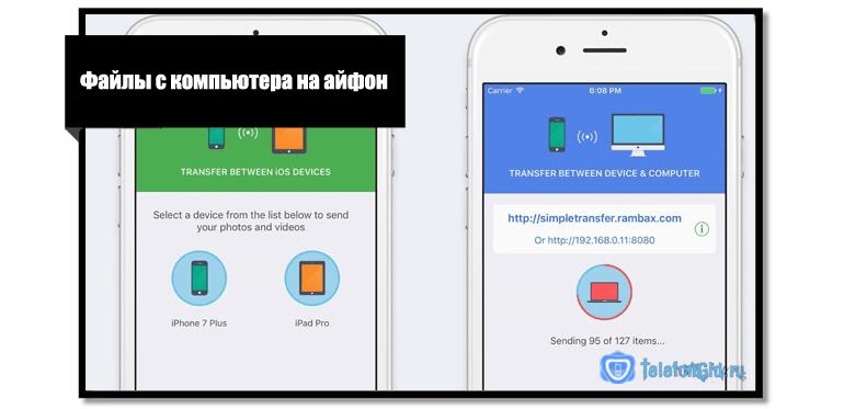Передача файлов с компьютера на айфон