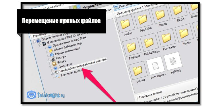 Перемещение нужных файлов