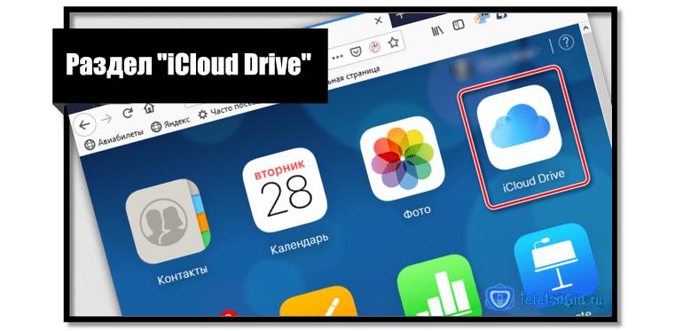 Раздел iCloud Drive