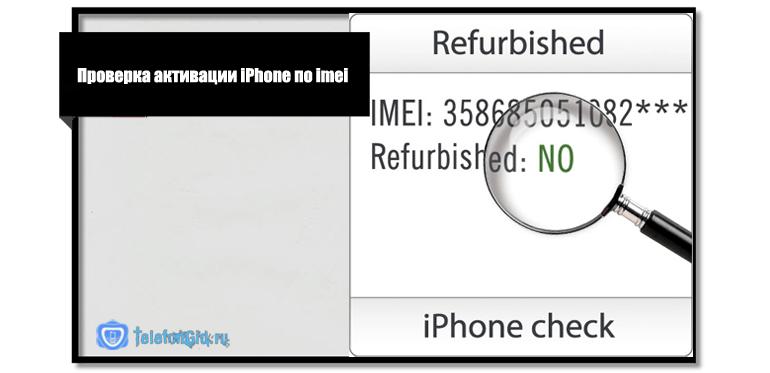 Дата покупки iphone по imei