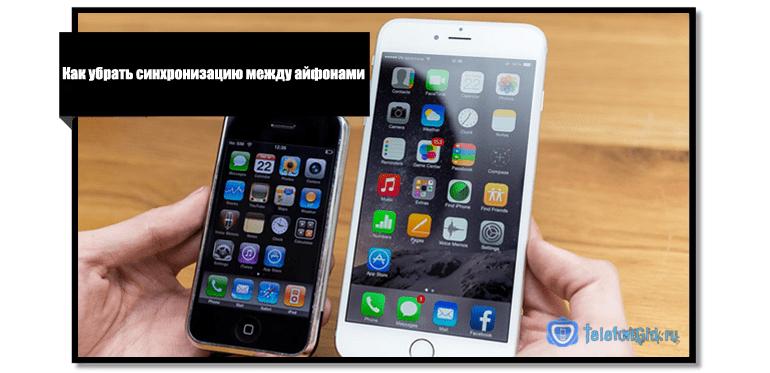 Отмена синхронизации между айфонами